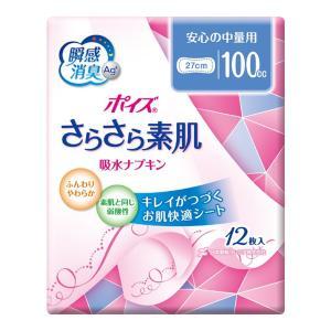 日本製紙クレシア ポイズライナー さらさら吸水スリム 安心の中量用【12枚】(4901750809089)|atlife