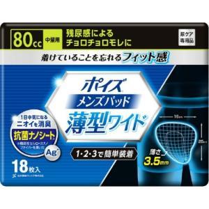 日本製紙クレシア ポイズ メンズパッド 薄型ワイド 中量用 80cc 18枚入 atlife