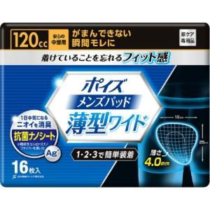 日本製紙クレシア ポイズ メンズパッド 薄型ワイド 安心の中量用 120cc 16枚入 atlife