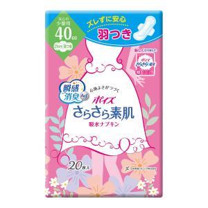 日本製紙クレシア ポイズライナー 安心の少量用 羽つき 20枚入(4901750800994)|atlife