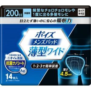 日本製紙クレシア ポイズ メンズパッド 薄型ワイド 多量用 200cc 14枚入 atlife