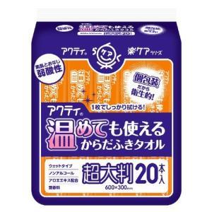 日本製紙クレシア アクティ ラクケア 温めても使えるからだふきタオル 超大判・個包装 1枚×20本入りパック(介護用ウエットティッシュ)※2014年春|atlife