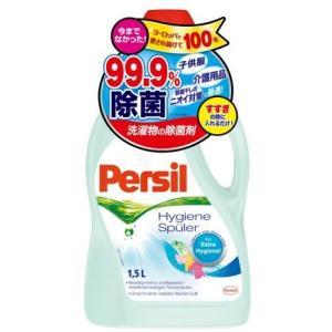 シービック パーシル ハイジーン 1500ml 本体 除菌率99.9% 洗濯物の除菌剤(Persil Hygiene 洗濯用 消臭・除菌)(40150