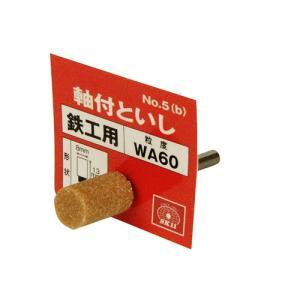 藤原産業 SK11 軸付砥石 鉄工用 NO.5(B) 1個