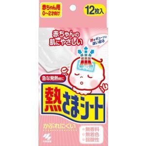 小林製薬 熱さまシート 赤ちゃん用 12枚入(2枚×6包)肌にやさしい冷却シート ベビー用(0〜2才向け)無香料(4987072038987)|atlife