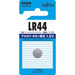 富士通(FUJITSU) アルカリボタン1個LR44C(B)N (4976680786908)|atlife