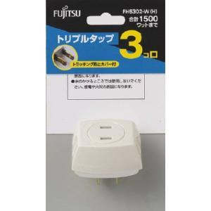 富士通(FUJITSU) FH5302−W(H) トリプルタップ (4976680543051) atlife