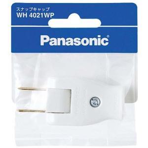 パナソニック(Panasonic) スナップキャップ WH4021WP atlife