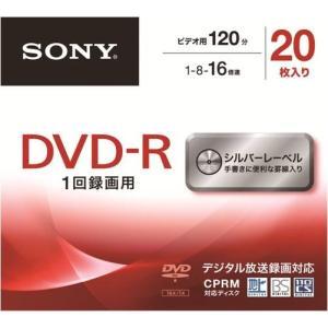 ソニー(SONY) DVD−R シルバー20枚 20DMR12MLDS|atlife