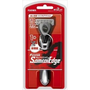 フェザー安全剃刀 フェザー エフシステム サムライエッジ ホルダー 替刃2コ付(4902470463001)