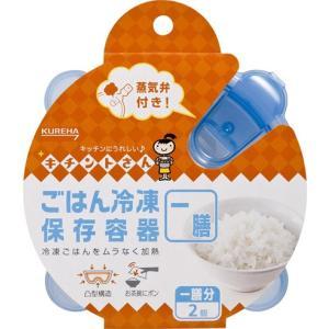 呉羽化学 キチントさん ごはん冷凍保存容器 一膳分 2個入(4901422338572)|atlife