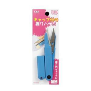 貝印 KM3060握りハサミ キャップ付 11.5cm 1個|atlife
