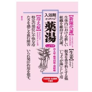 JAN:4901180029132  新陳代謝を促し体を温める。  オリヂナル 薬湯 しょうが 30...