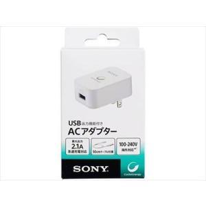 ソニー(SONY) USB出力機能付きACアダプター CP-AD2(内容量: 1個)|atlife