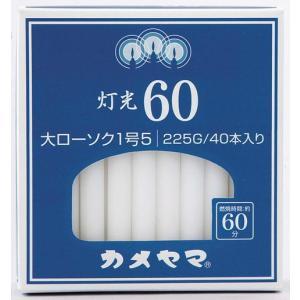 カメヤマ 灯光60 大1号5 225g 神仏用ローソク 燃焼時間約60分(4901435915920)|atlife
