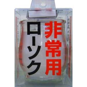 カメヤマ 非常用コップローソク マッチ付き 防災・非常用ろうそく 24時間点灯(4901435997575)|atlife