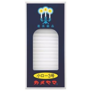 カメヤマ ローソク 小ロ-3号 66本 燃焼時間は約19分(4901435007106)|atlife
