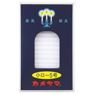 カメヤマ カメヤマローソク 小ロ-5号 56本(神仏用ロウソク) 燃焼時間は約24分(4901435007205)|atlife