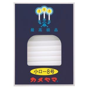 カメヤマ カメヤマローソク 小ロ-8号 30本(4901435007304)|atlife