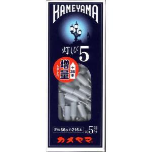 カメヤマ カメヤマローソク 灯しび 66g(約216本) 燃焼時間は約5分(4901435957753)|atlife