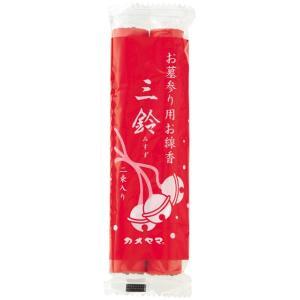 カメヤマ 三鈴 中巻 2束入 50g (お墓参り用お線香)(4901435023021)|atlife