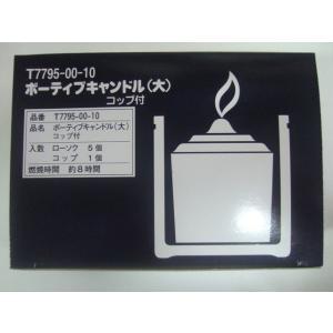 カメヤマ ボーティブキャンドル(大) 5コ入 コップ付 神仏用ローソク。燃焼時間は約8時間(4901435779515) atlife