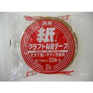 カモ井加工紙 クラフトテープ DN2 50mm×50m 丈夫で使いやすい粘着テープ(4975810180135) atlife