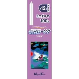 日本香堂 毎日ローソク ミニダルマ100G(4902125955066)|atlife
