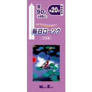 日本香堂 毎日ローソク 豆 90G(4902125955080)|atlife