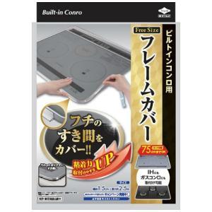 【送料無料】東洋アルミ フレームカバー フリーサイズ ビルトインコンロ用 1個