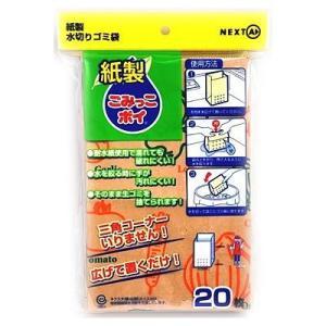 JAN:4903652410011  ごみっこポイ 紙製水切りゴミ袋 20枚入り  ●水を絞る時に手...