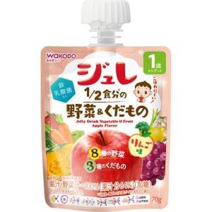 和光堂 1歳からのMYジユレドリンク 1/2食分の野菜&くだもの りんご味 70g 1個|atlife