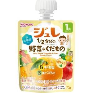 和光堂 1歳からのMYジユレドリンク 1/2食分の野菜&くだもの オレンジ味 70g 1個|atlife