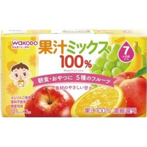 和光堂 ベビー飲料 果汁ミックス 100% 3本×1パック 1個|atlife