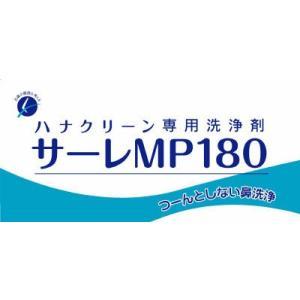 東京鼻科学研究所 ハナクリーン専用洗浄剤 (鼻洗浄) サーレMP 3g×180包入(4975416808051)|atlife