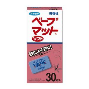フマキラー ベープマット ソフト 防除用医薬部外品 30枚入(4902424426854)|atlife