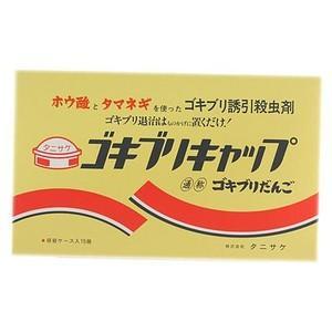 タニサケ ゴキブリキャップ 15個入 医薬部外品 ホウ酸とタマネギを使ったゴキブリ誘引殺虫剤(4962431000317)|atlife