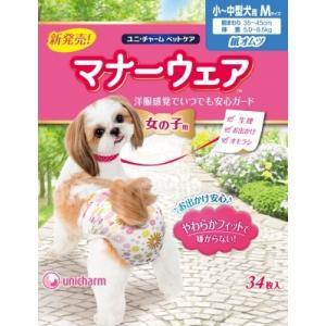 ユニ・チャーム マナーウェア 女の子用 Mサイ...の関連商品3