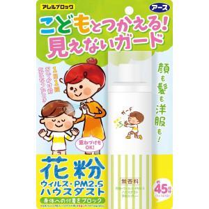 アース製薬 アレルブロック 花粉ガードスプレー ママ&キッズ 75ml|atlife