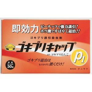 タニサケ ゴキブリキャップP1 30個入|atlife