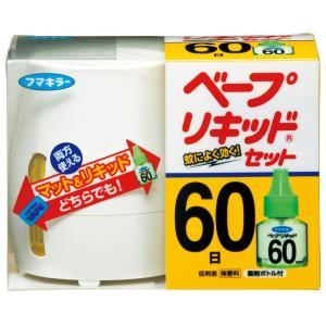 ベープリキッド セット 60日 ブランド:ベープリキッド 販売・製造元:フマキラー  ベープマット、...