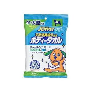 ジョイペット 天然消臭成分ボディータオル中・大型犬用 15枚 (4973293002135)|atlife