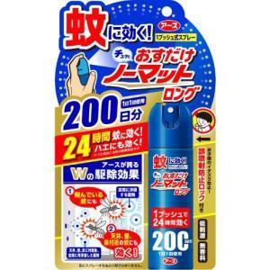 商品名:アース おすだけノーマットロング スプレータイプ 200日分 内容量:42ml ブランド:お...