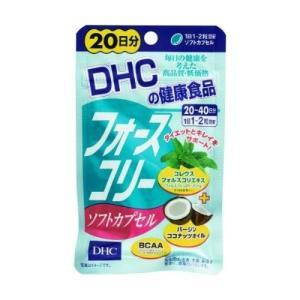 DHC フォースコリー ソフトカプセル 20日 40粒