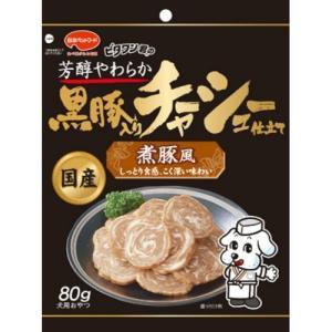 日本ペットフード ビタワン君の黒豚入りチャーシュー仕立て 煮...