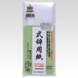 マルアイ 式辞用紙 大礼風 GP-シシ11 1個|atlife