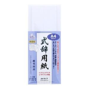マルアイ 式辞用紙 奉書風 プリンタ 対応 A4 GP-シシA4 1個|atlife