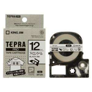 キングジム テプラ・プロ テープカートリッジ アイロンラベル 12mm 白 SF12K 1コ入  1個|atlife