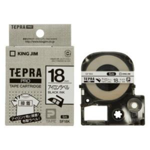 キングジム テプラ・プロ テープカートリッジ アイロンラベル 18mm 白 SF18K 1コ入  1個|atlife