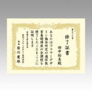 ササガワ 10-1067 OA賞状用紙 クリーム・縦書用 A4判 1個|atlife